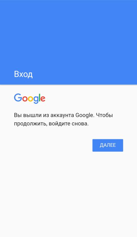 выход из учетки гугл на сяоми