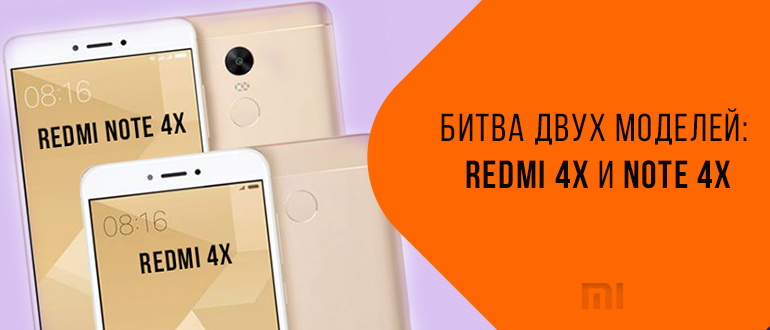 xiaomi redmi 4x и xiaomi redmi note 4x