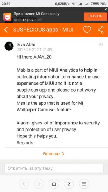 приложение Mi Community