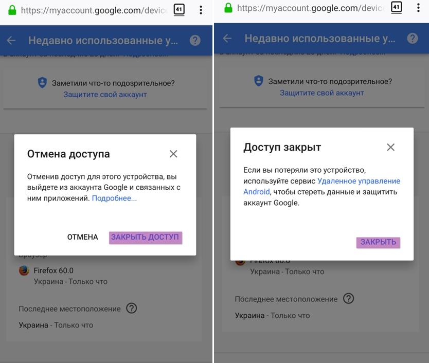 закрытие доступа к гугл аккаунту