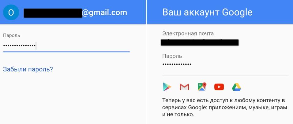 завершение добавления гугл аккаунта