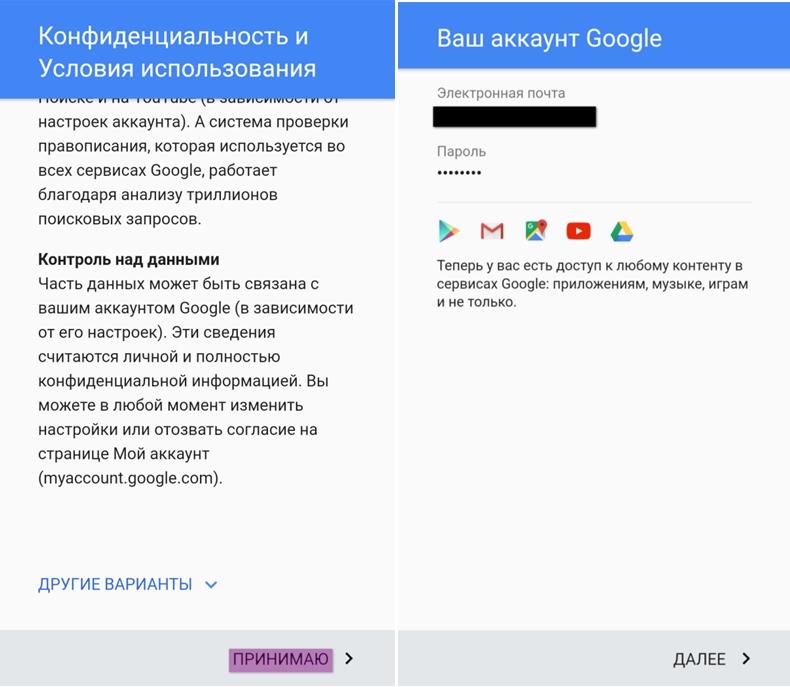 завершение создания гугл аккаунта