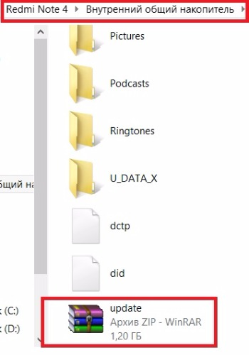 файл с прошивкой update.zip