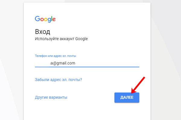 вход в гугл аккаунт