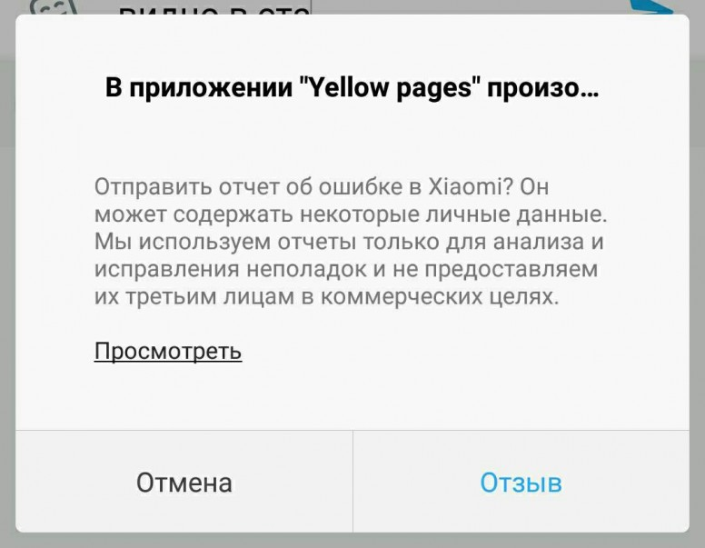ошибка yellow pages на сяоми