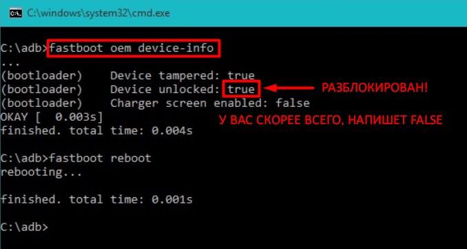 проверка блокировки загрузчика через компьютер