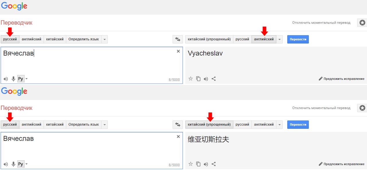 как перевести на китайский