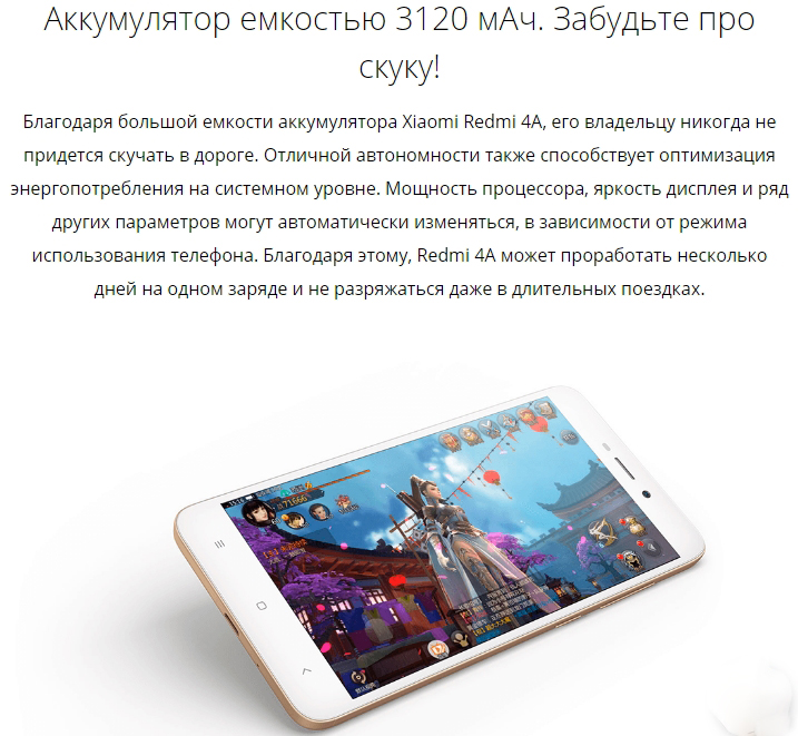 аккумулятор Xiaomi Redmi 4A