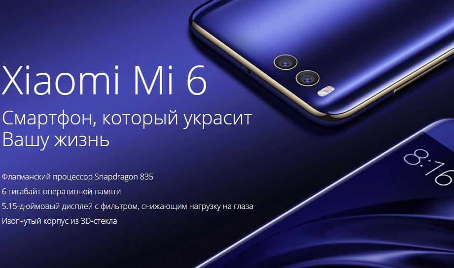 характеристики Xiaomi Mi 6