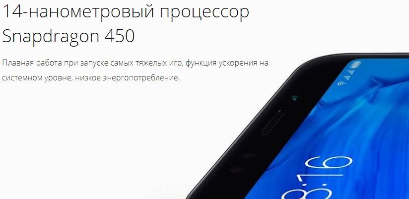 процессор Xiaomi Redmi 5