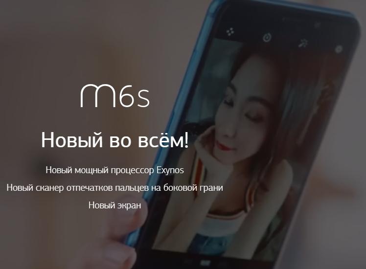 сканер Meizu M6S