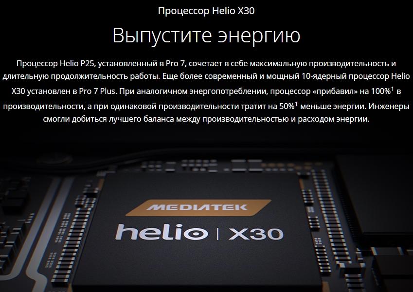 процессор Meizu Pro 7