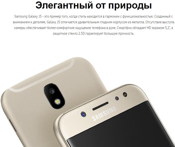 дисплей Samsung Galaxy J5