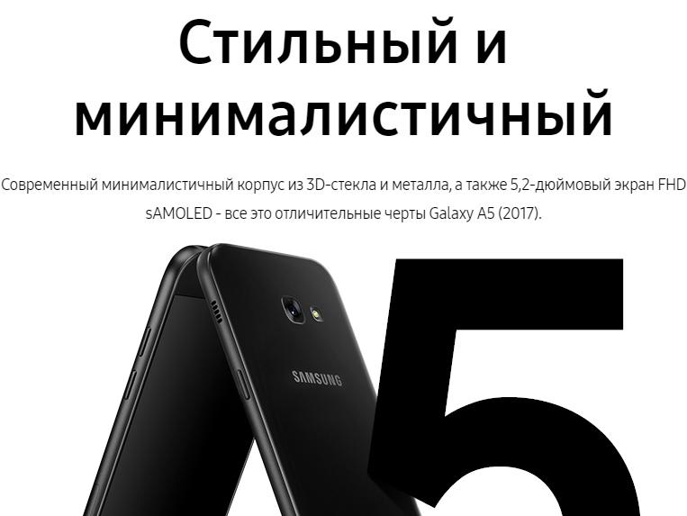 экран Samsung A5