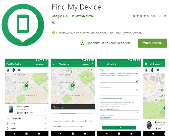 программа Find My Device