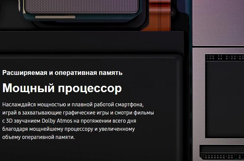 процессор Samsung Galaxy S9