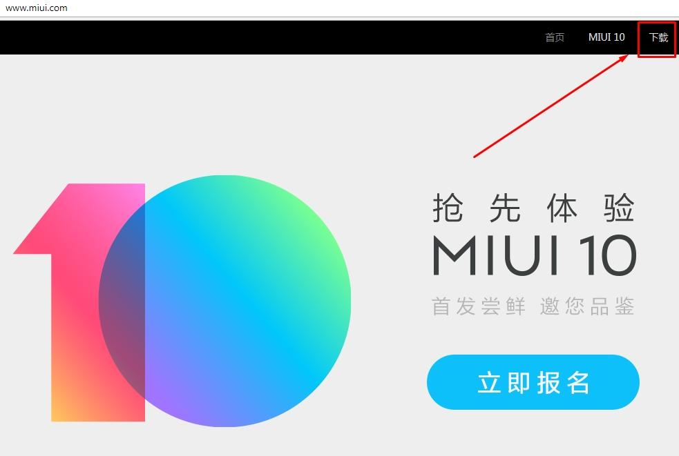 Установка прошлой версии MIUI