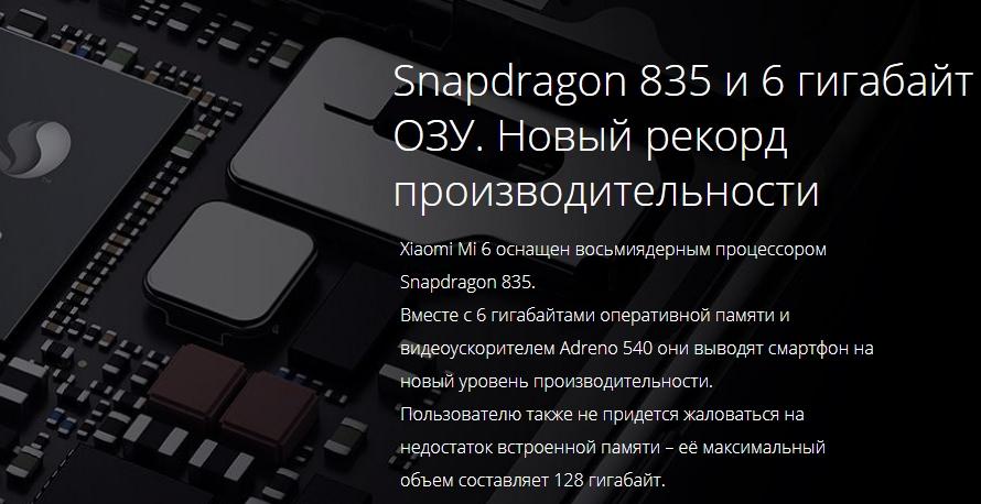 процессор Xiaomi Mi 6