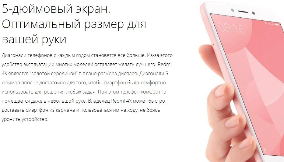 экран Redmi 4X