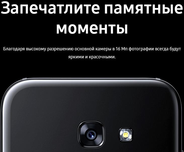 камера Samsung A5