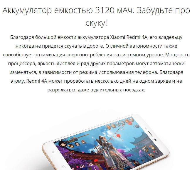 батарея Xiaomi Redmi 4A