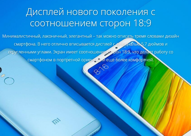 экран Xiaomi Redmi 5