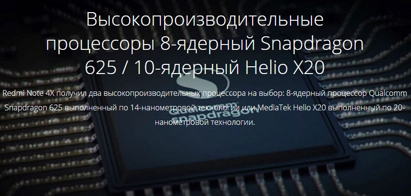 процессор Xiaomi Redmi Note 4X
