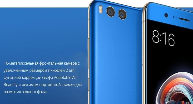 камера Xiaomi Mi Note 3
