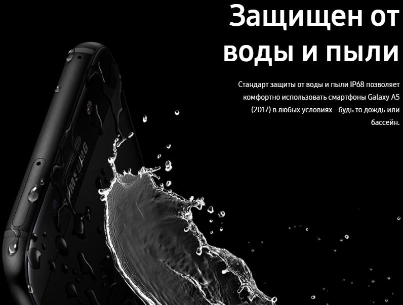 Samsung защита от влаги