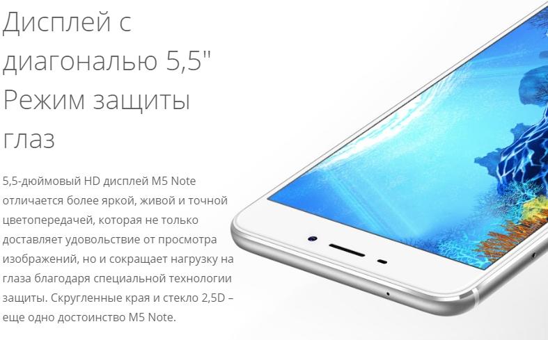 экран Meizu M5 Note
