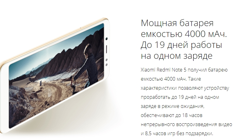 батарея Redmi Note 5