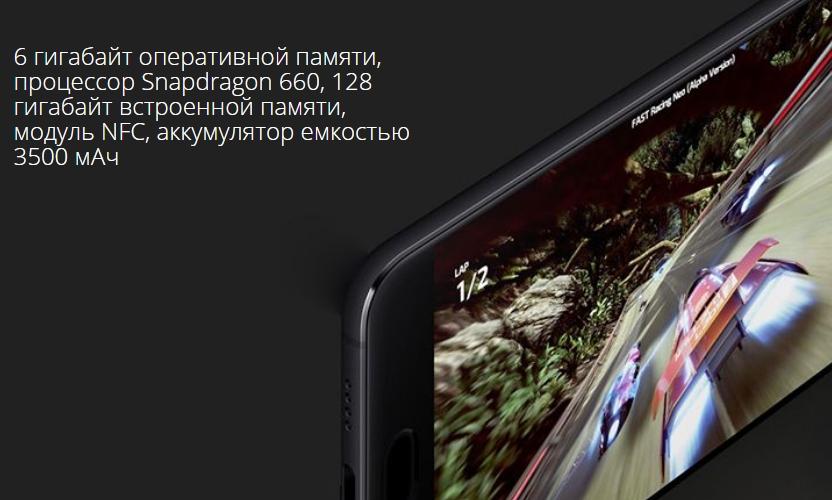 процессор Xiaomi Mi Note 3