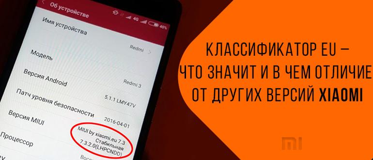 что значит eu в названии смартфона xiaomi