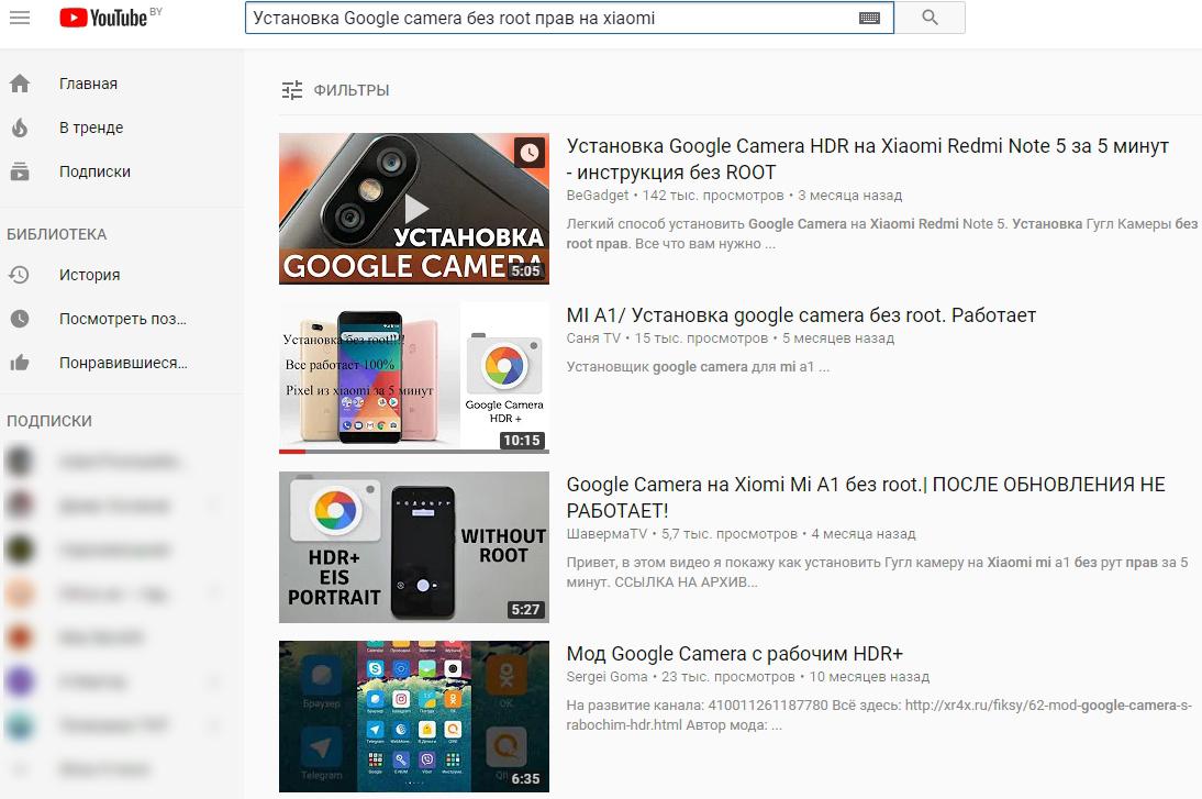 Установка Google camera без root прав - ролики на ютюб