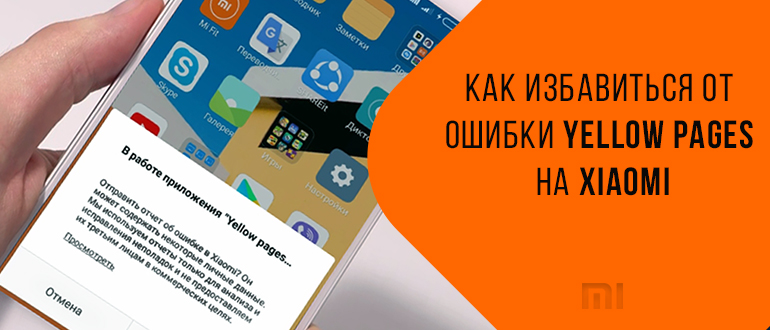 ошибка yellow pages xiaomi