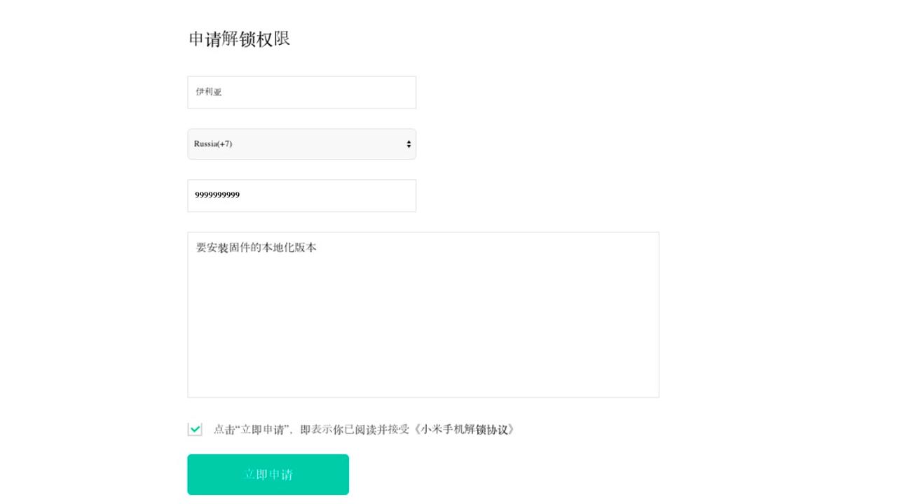 отправление заявки на разблокировку загрузчика