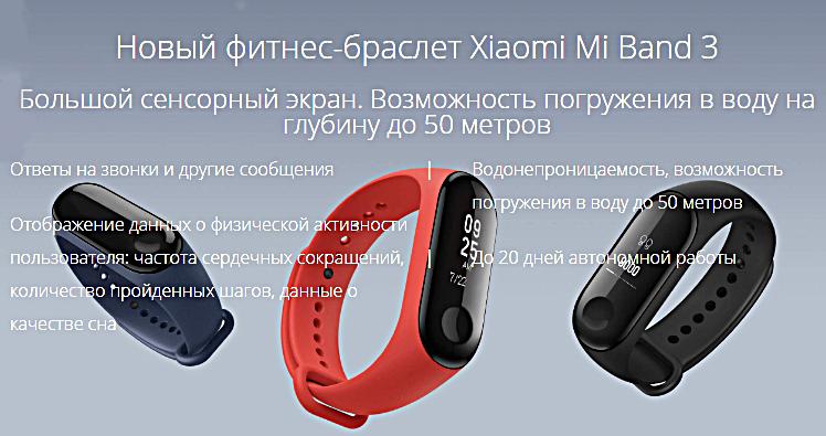 преимущества фитнес-браслета Xiaomi Mi Band 3