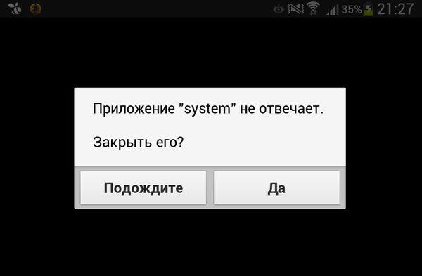 ошибка приложения System