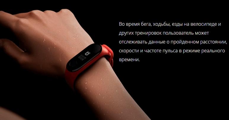 пульсометр браслета Xiaomi Mi Band 3