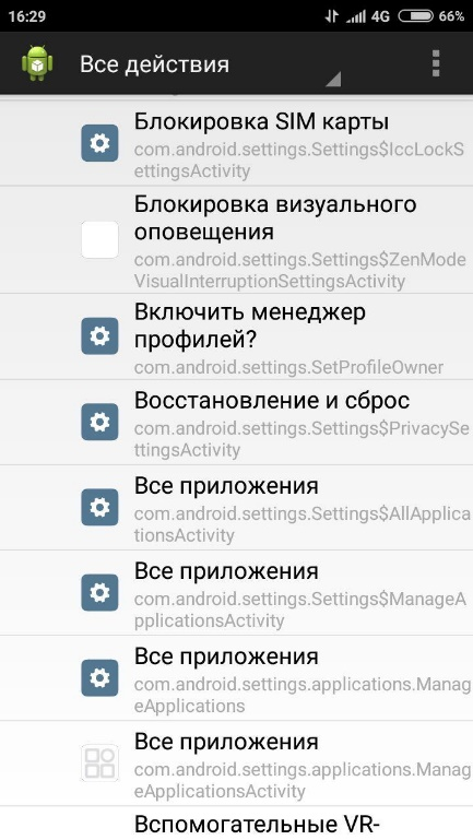 удаление приложения Manage Application