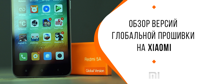 xiaomi global version что это