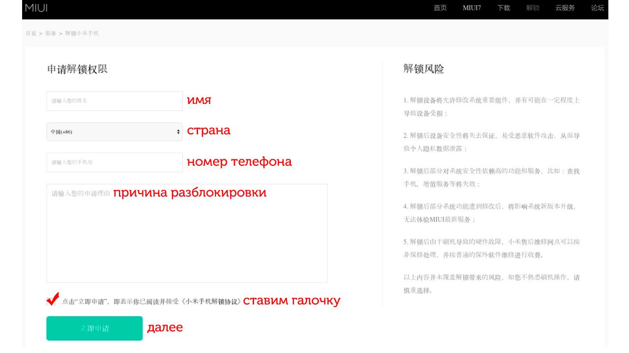 заполнение данных заявки на разблокировку загрузчика