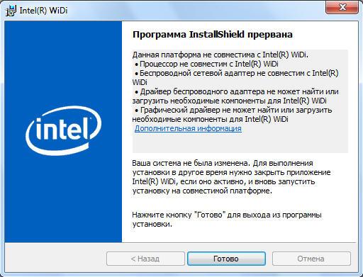 Intel WiDi проблемы подключения