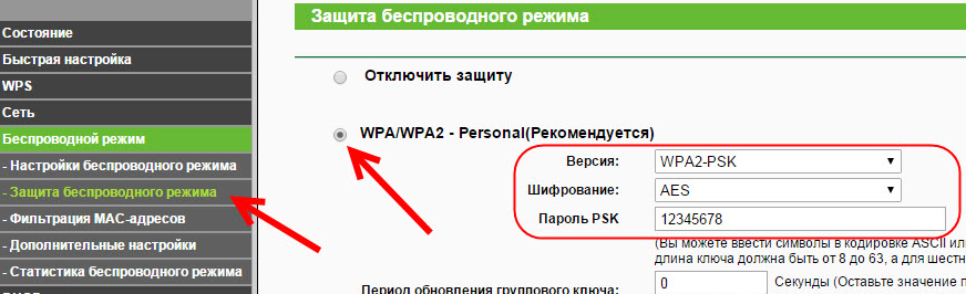 смена WPA2 PSK на WDS или WPA