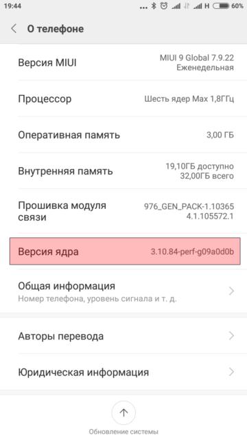 данные о телефоне в настройках сяоми