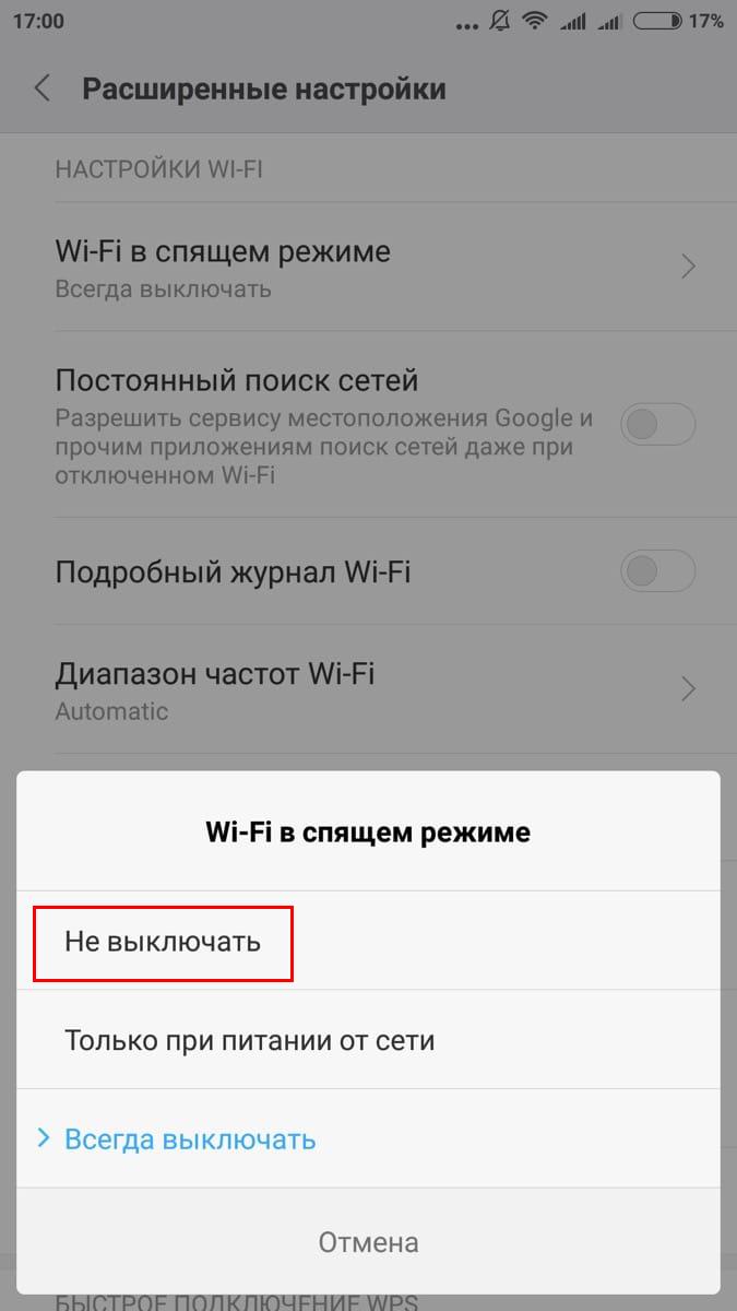 Wi-Fi в спящем режиме на сяоми