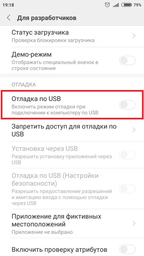 Отладка по USB сяоми