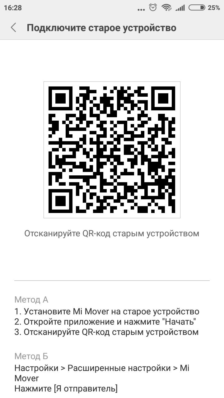 QR код для передачи файлов на сяоми