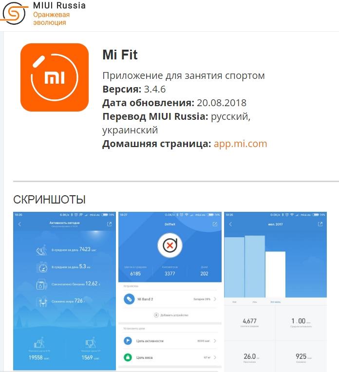 приложение для Mi Band от MIUI Russia