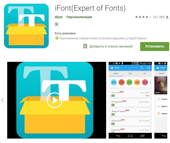 приложение iFont